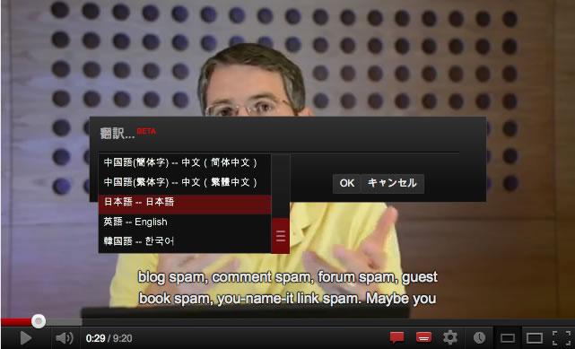 YouTube字幕の出し方