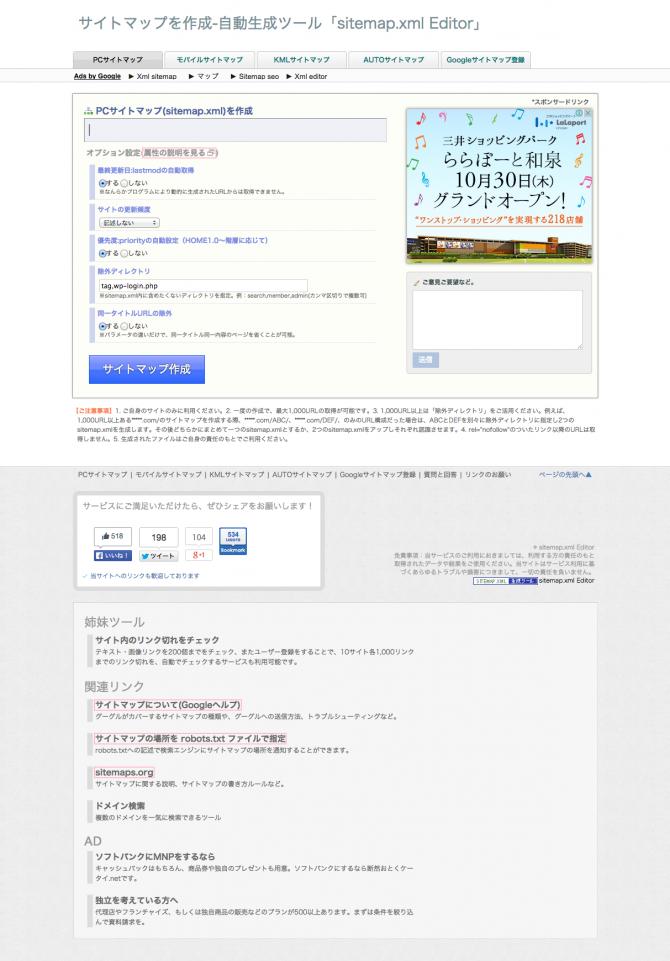 サイトマップを作成 自動生成ツール「sitemap.xml Editor」