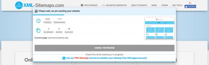 厳選一択 xml形式のサイトマップを無料で作成できるツール 大阪のseo