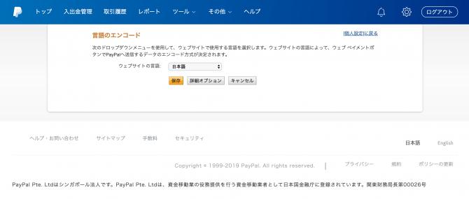 言語のエンコード - PayPal
