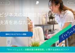 クレジットカード決済導入|ビジネス向け-PayPal ペイパル